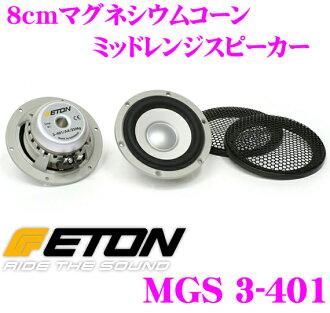 ETON伊頓MGS 3-401 8cm車載用中間範圍音箱