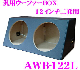Business from general-purpose woofer box AWB-122L 12 inches (30cm) ウーハーニ