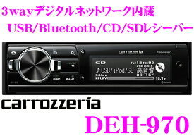 カロッツェリア DEH-970 3wayデジタルネットワーク/ USB/Bluetooth内蔵 高音質SD/CDレシーバー 【iPod/iPhoneダイレクト接続対応・MP3/WMA/AAC/WAV対応】 【DEH-P940後継モデル!!】