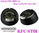 ケンウッド KFC-ST01 2.5cmバランスドドーム チューンアップトゥイーター