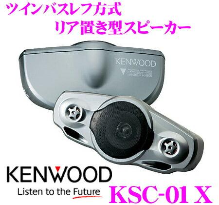 ケンウッド KSC-01X ツインバスレフ方式3way 車載用リア置き型スピーカー