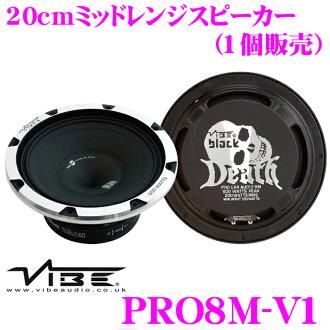 VIBE Audio电颤琴音频BLACK DEATH PRO8M-V1 20cm車載用中间范围音箱
