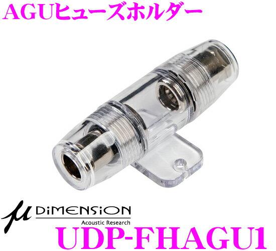 ミューディメンション μ-Dimension UDP-FHAGU1 AGUヒューズホルダー 【4〜8ゲージ適合】