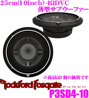 RockfordFosgate鎖頭福特PUNCH P3SD4-10 4ΩDVC最大輸入600W 25cm薄型副低音揚聲器
