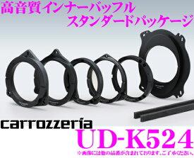 カロッツェリア UD-K524 高音質インナーバッフルボード 【ホンダ/三菱/日産車用】 【UD-K514後継モデル!】