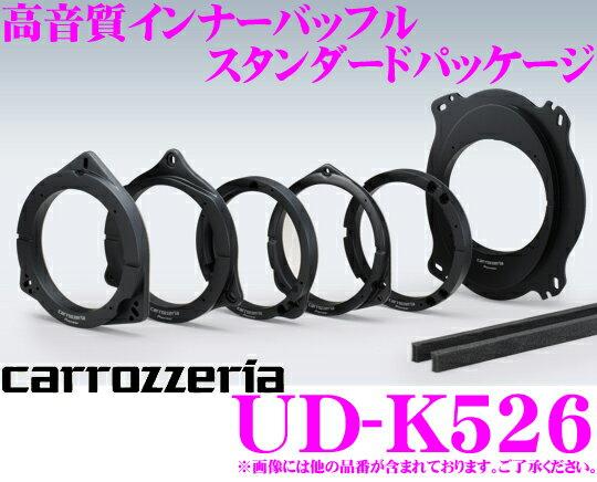 カロッツェリア UD-K526 高音質インナーバッフルボード 【スズキ/VW/日産/マツダ車用】 【UD-K516後継モデル!】