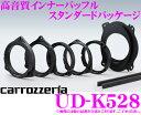 カロッツェリア UD-K528 高音質インナーバッフルボード 【トヨタ車用】