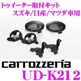 カロッツェリア UD-K212 カロッツェリアトゥイーター用 トゥイーター取付キット 【スズキ/日産/マツダ車用】