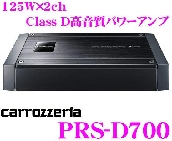 カロッツェリア PRS-D700 125W×2ch Class Dパワーアンプ 【定格出力125W×2ch/最大出力250W×2ch】 【PRS-D8200後継モデル!】