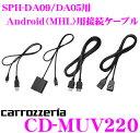 カロッツェリア CD-MUV220 アプリユニット用Android(MHL)用接続ケーブルセット