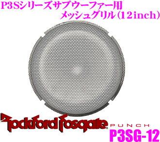 供RockfordFosgate鎖頭福特PUNCH P3SG-12 P3S系列30cm副低音揚聲器使用的網路烤爐