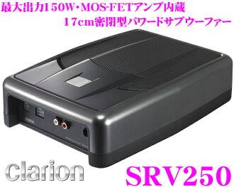 歌乐SRV250 150W放大器内置17cm薄型pawadosabuufa(放大器内置乌她)