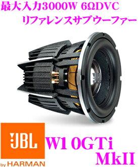 JBL J提單W10GTi MkII最大輸入3000W 6ΩDVC 10inch(25cm)高端副低音揚聲器