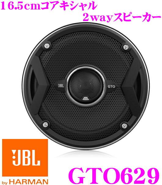 JBL ジェイビーエル GTO629 16.5cmコアキシャル2way車載用スピーカー