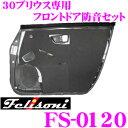 Felisoni フェリソニ FS-0120 30プリウス専用フロントドア防音・断熱セット 【驚異の静粛性最大-15dBを実現!静かさの…