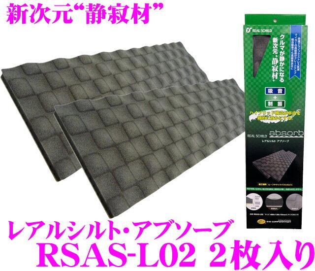 積水化学工業 REALSCHILD RSAS-L02 レアルシルト・アブソーブデッドニング用 静寂材 Lサイズ2枚入り 【490mm×138mm/厚さ19mm】