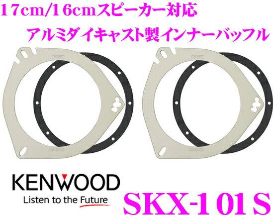 ケンウッド SKX-101S アルミダイキャスト製 高音質インナーブラケット(インナーバッフル) 【トヨタ 日産 スズキ車用/17cm/16cmスピーカー対応】