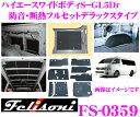 Felisoni フェリソニ FS-0359 ハイエース 200系 (ワイドボディS−GL5Dr)専用 防音・断熱 デラックスタイプフルセット …