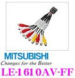 三菱電機 LE-1610AV-FF 外部入出力ケーブル 【NR-MZ60用】