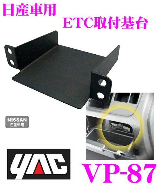 YAC ヤック VP-87 日産系用ETC取付基台 【セレナ エルグランド キューブ ジューク等】