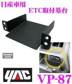 YAC ヤック VP-87日産系用ETC取付基台【セレナ エルグランド キューブ ジューク等】