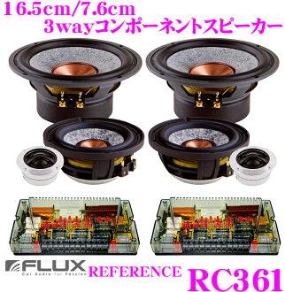 FLUX亞麻REFERENCE RC361 16.5cm/7.6cm分離3way車載用部件音箱