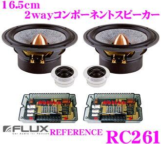 FLUX亚麻REFERENCE RC261 16.5cm分离2way車載用部件音箱
