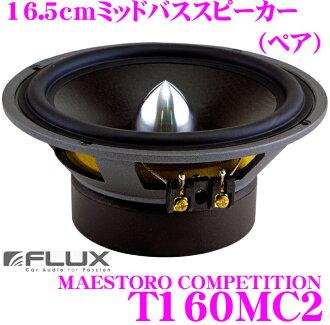 FLUX 플럭스 T160MC2 MAESTRO COMPETITION 거장 컴페티션 16.5 cm차재용 미드 버스 스피커