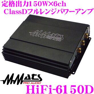 mattsupuroodio MMATS PRO AUDIO HiFi-6150D ClassD全部的範圍規格輸出150W×6ch功率放大器