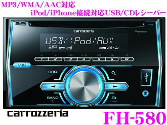 Carrozzeria ★ FH-580  2 DIN CD/USB 汽車音響主機 自帯iPod控制模式(MP3/WMA/WAV)(CD/USB/IPOD/IPHONE/ANDROID)