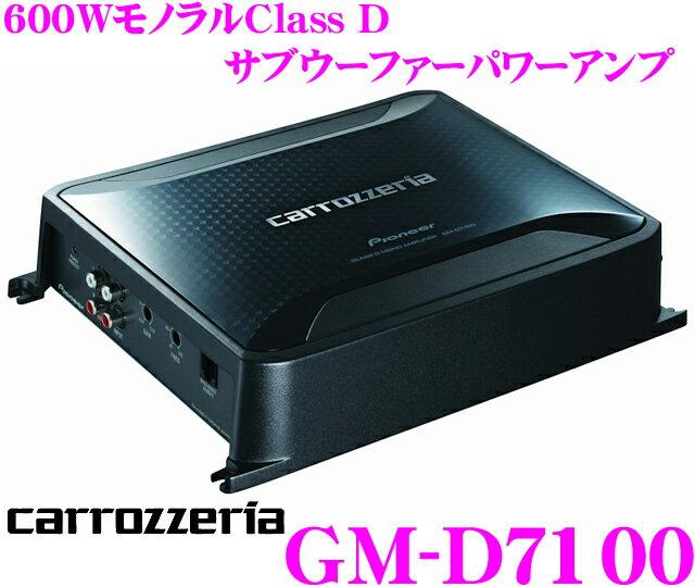 カロッツェリア GM-D7100 600WモノラルClass D サブウーファー専用パワーアンプ 【GM-D6100後継モデル!】