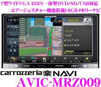 karottsueria輕鬆導航器★AVIC-MRZ009 4*4數位電視調諧器搭載7.0英寸寬大的VGA、DVD的視頻/Bluetooth/USB內置AV 1具型存儲器導航儀