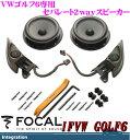FOCAL フォーカル IFVW GOLF6 VWゴルフ6専用 16.5cmセパレート2way車載用スピーカー