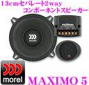 モレル Morel MAXIMO5 13cmセパレート2way車載用スピーカー