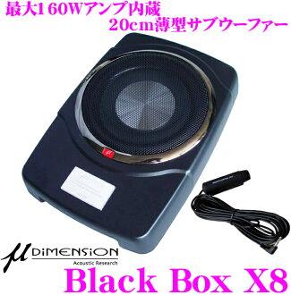뮤 디멘션μ-Dimension BlackBox X8최대 출력 160 W앰프 내장 20 cm엷은 틀 파워드사브워파(앰프 내장 워하)