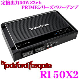 RockfordFosgate ロックフォード PRIME R150X2 定格出力50W×2chパワーアンプ 【ブリッジ接続150W×1 ハイレベルインプット対応】
