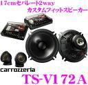 カロッツェリア TS-V172A 最上級17cmセパレート2way 車載用カスタムフィットスピーカー