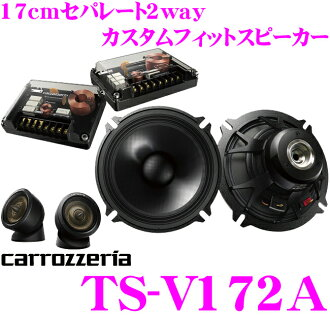 Carrozzeria ★ TS-V172A 最高級 17cm 2way 分音揚声器 套装喇叭