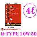 【本商品エントリーでポイント9倍!】RESPO レスポ エンジンオイル R-TYPE REO-4LR 100%化学合成 SAE:10W-50 API:SM/CF...