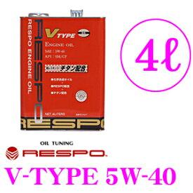 RESPO レスポ エンジンオイル V-TYPE REO-4LVTN 100%化学合成 SAE:5W-40 API:SN/CF 内容量4リッター 小〜中排気量 高回転型向けエンジンオイル K20A B16B B18C(TYPE-R)等