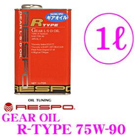 RESPO レスポ ギアオイル RMD-1LR R-TYPE 100%化学合成ミッションオイル SAE:75W-90 API:GL-5 内容量1L 【マニュアルミッション/デフギア等に幅広く対応するマルチタイプギアオイル!】