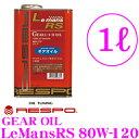 RESPO レスポ ギアオイル RMD-1LMRS LeMans RS 100%化学合成ミッションオイル SAE:80W-120 API:GL-5 内容量1L ...