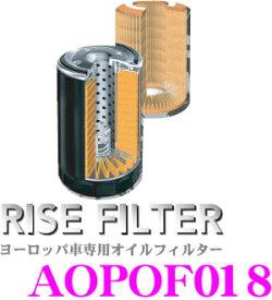 RISE FILTER ライズフィルター AOPOF018高品質ヨーロッパ車専用オイルフィルター【シトロエン プジョー等】