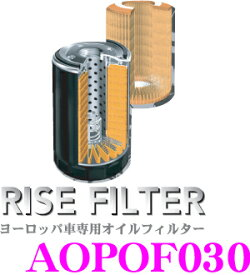 RISE FILTER ライズフィルター AOPOF030高品質ヨーロッパ車専用オイルフィルター【シトロエン ミニ プジョー等】