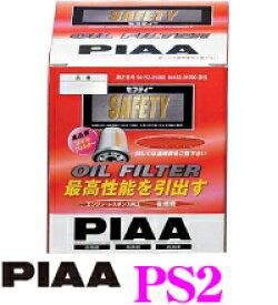 PIAA ピア オイルフィルター PS2高品質国産車専用オイルフィルター【スズキ等】