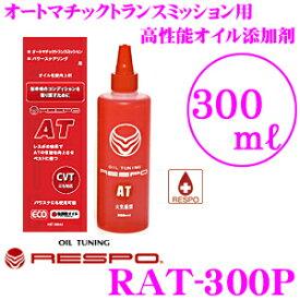 RESPO レスポ RAT-300P オートマチックトランスミッション用 高性能オイル添加剤 【レスポの効果でATの性能を向上させベストに保つ!】