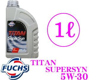 FUCHS フックス A600930660 TITAN SUPERSYN 100%化学合成エンジンオイル SAE:5W-30 API:SM/CF 内容量1L 【承認:メルセデスベンツ229.1/229.3 BMW LongLife 98 フォルクスワーゲン 502 00/505 00】