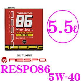 【4/9〜4/16はエントリーで最大P38.5倍】RESPO レスポ エンジンオイル RESPO86 REO-5.5L86 100%化学合成 SAE:5W-40 API:SM相当 内容量5.5リッター トヨタ86&スバルBRZ(FA20エンジン)専用 チューニングオイル