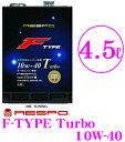 RESPO レスポ エンジンオイル F-TYPE Turbo REO-4.5FT 100%化学合成 SAE:10W-40 API:SM相当 内容量4.5リッター 究極の…