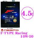 RESPO レスポ エンジンオイル F-TYPE Racing REO-4.5FR 100%化学合成 SAE:10W-50 API:SM相当 内容量4.5リッタ...